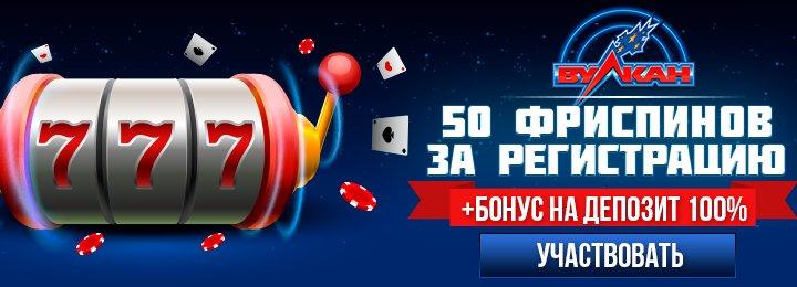 Casino бонус на депозит за регистрацию flash games slot machine