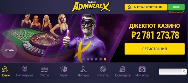 адмирал казино х bezdep casino pro