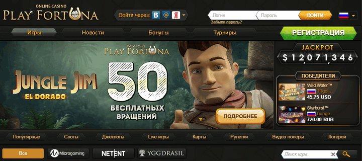 фриспины play fortuna