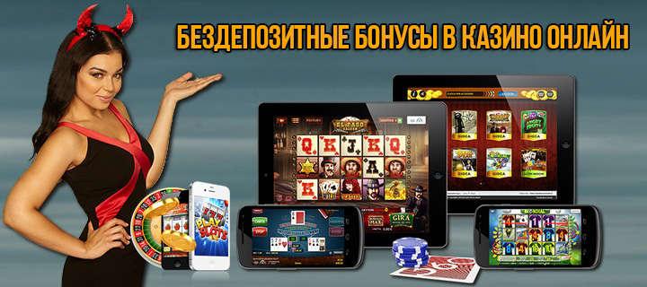 Бездепозитные бонусы в русских онлайн казино онлайн казино дарит уникальную возможность играть бесплатно регистрации halloween fortune